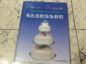 花色蛋糕装饰教程:为制作传统型和幻想型蛋糕提供循序渐进的指导