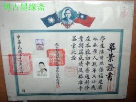 民国36年福州私立开智初级中学毕业证税票照片完整
