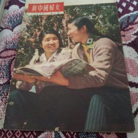 新中国妇女(1955年2期)