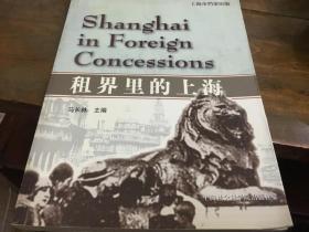 租界里的上海(印1250册,内页无勾画笔迹)