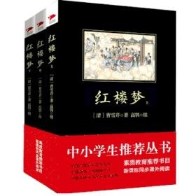 红楼梦(上中下) 正版 (清)曹雪芹,(清)高鹗  9787802567276