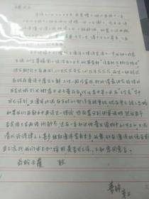 著名编辑沈善钧致吴丈蜀信札1页
