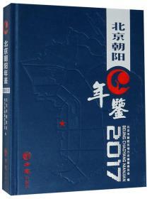 北京朝陽年鑒(2017)