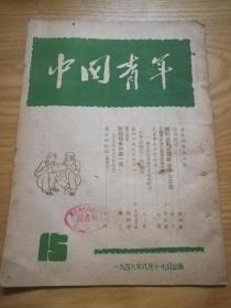 1949年【中国青年】15