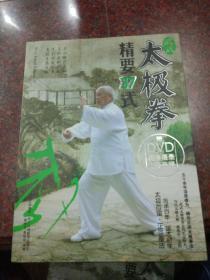 武式太极拳精要37式 翟维传、翟世宗   四川科技出版社  2012年 9品含光碟