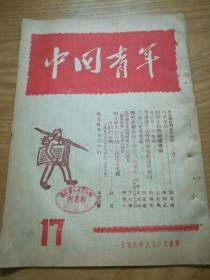 1949年【中国青年】17