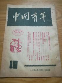 1949年【中国青年】19