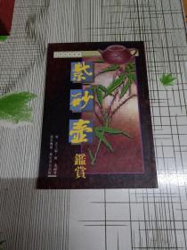 紫砂壶鉴赏