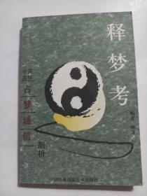 中国古代占梦迷信剖析:释梦考