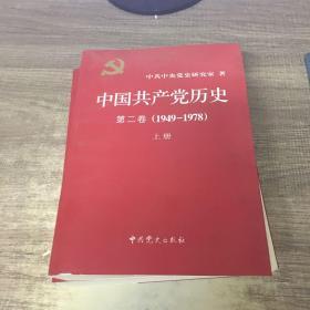 中国共产党历史(第二卷):第二卷(1949-1978)  上下
