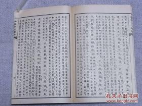 稀有书 耶稣山上垂训 也叫耶稣基督登山宝训 真福八端 八福 日本