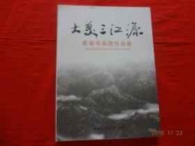 大美三江源--青海书画院作品集