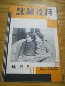 1934年【柯达杂志】三月号  (老照片多,云岗石窟寺游记…)