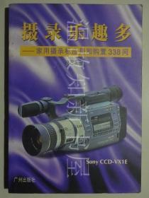 摄录乐趣多:家用摄录机应用和购置338问  (正版现货)