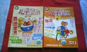 儿童漫画(2004-2上半月.下半月)两本