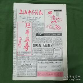《上海中医药报》(1994年1月28题)
