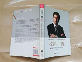 惊鸿一瞥:CCTV首席财经主播陈伟鸿自述【实物拍图 扉页有笔迹】