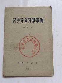 汉字异义异读举例 /陈玄 编  商务印书馆