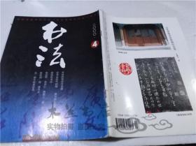 书法双月刊 二000年第四期.总一百三十二期 卢辅圣 上海书画出版社 2000年7月 16开平装