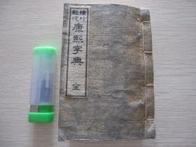 《袖珍輕便康熙字典》線裝  明治三十九年(1906年)印行