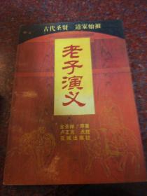 老子演义  金圣禅 花城出版社 1993年
