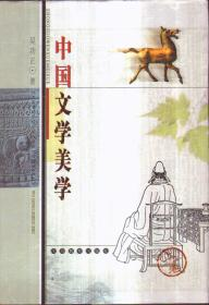 中国文学美学(上中下)精装