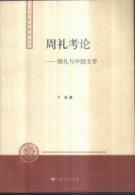 人文社科新著丛书 周礼考论——周礼与中国文学