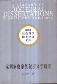 中国社会科学博士论文文库 元明家庭家族叙事文学研究