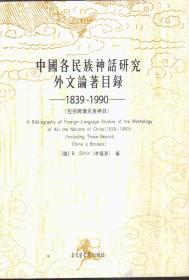 中国各民族神话研究外文论著目录(1839-1990 包括跨境民族神话)