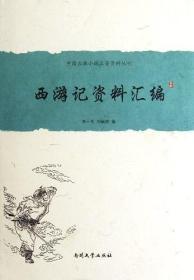 西游记资料汇编 (32开精装 全一册)