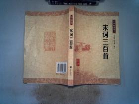 宋詞三百首:中華經典藏書