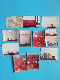 福建古代史文物展览彩色老照片10张合售长12.5宽8.8厘米