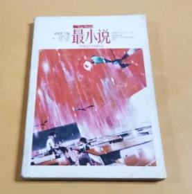 最小说(2006年第11月)