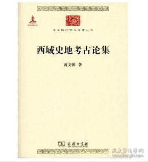 《西域史地考古论集》(商务印书馆)