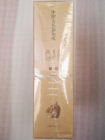 中国古兵器集成(套装共2册)