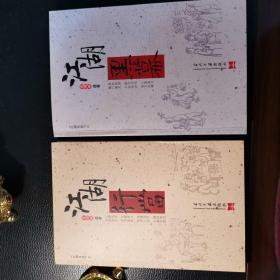 《江湖黑幕》《江湖行当》两册合售,连阔如 遗著(一版一印