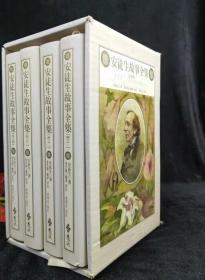 典藏版 安徒生故事全集 全4册精装,25开本有贴书签如图