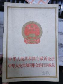《中华人民共和国行政诉讼法 中华人民共和国集会游行示威法》