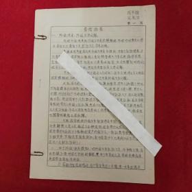 吴美洁手稿中山大学图书馆