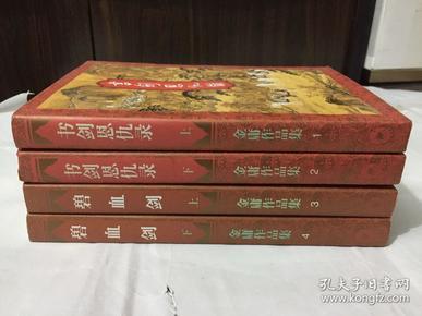 金庸作品集(1-36册)1994年1版1印(正版包邮!)