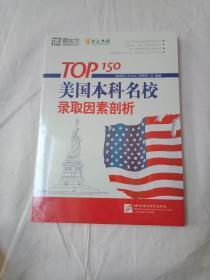 新东方:TOP150美国本科名校录取因素剖析