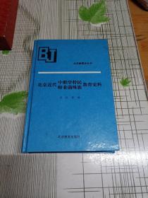北京近代中职学特民师业前殊族教育史料