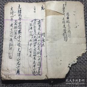 清代光绪帐本,凤鸣斋制纸