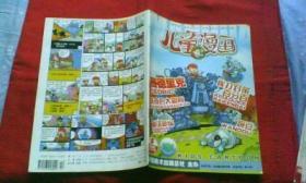 儿童漫画(2005-5下半月)