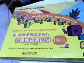攀登英语阅读系列.分级阅读第四级
