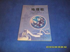 地理歌(增订本)