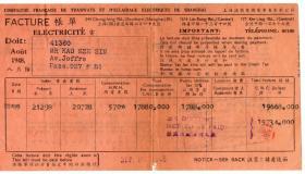 房产水电专题---民国发票单据类------1948年8月上海法商电灯电车自来水公司, 电费发票