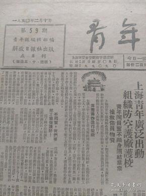 《青年报》1950年2月十日。本期一张。全上海青年紧急动员起来,以行动回答敌人的轰炸暴行!