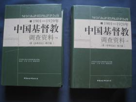 1901-1920年中国基督教调查资料(中华归主)  厚册精装全两册 中国社会科学出版社2007年印刷