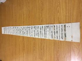清代日本古文书一长幅,毛笔行草,长1.71米